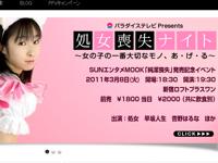 処女イベント 「処女喪失ナイト☆~女の子の一番大切なモノ、あ・げ・る~」 3/8 開催