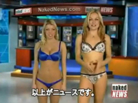 naked News (ネイキッド・ニュース:日本語字幕付)