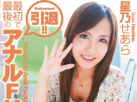 星乃せあら AV引退作品 「引退!!最初で最後のアナルFUCK!! 星乃せあら」 4/1 リリース