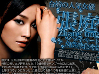 台湾の人気女優・張庭(Zhang ting)の流出したプライベートSEXテープをStreetGALSで配信中