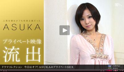 ASUKA 「今日はオフ!ASUKAのプライベートSEX」 -一本道