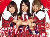 アイドルAV女優によるユニット「OKB24」が「OFA☆21」に改名してCDデビューするらしい