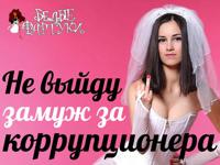 ロシアの青年運動組織「Nashi(ナーシ)」が反汚職お色気カレンダーを制作