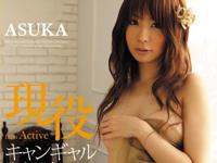 ASUKA ファーストイメージDVD 「現役キャンギャル決意の透けエロ! ASUKA」 5/7 リリース