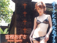 富樫あずさ 新作イメージDVD 「富樫あずさ 聖*少女」 5/13 リリース