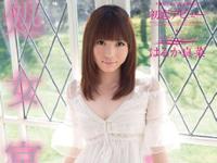 はるか真菜 7/1 AVデビュー 「処女宮 はるか真菜 初恋デビュー」