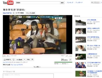 シャロンストーンよりもセクシー? 台湾プロ野球のスタンドで足を組みかえるミニスカ美少女がテレビに映って話題らしい【動画あり】