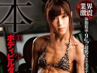 Cecil(セシル) 7/21 AVデビュー 「本物美少女ボディビルダー Cecilセシル デビュー!」