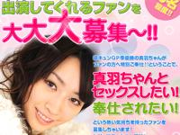 元現役アキバメイドAV女優・森川真羽ちゃんとセックスしたい人大募集らしい