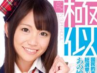 """AKB48激似AV女優 """"朝田ばななちゃんにたっぷりフェラチオされてごっくんさせたい方"""" 大募集中らしい"""
