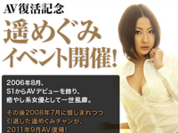 遥めぐみ 9/7 AV復活! 9/24 AV復活記念イベント開催