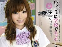 加藤リナ 新作AV  「ENJOY HI-SCHOOL 01 加藤リナ」 8/21 動画配信開始