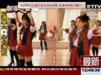 台湾のニュースがAKB48の紹介にSODのAKB48激似AVのシーンを使っちゃったらしい