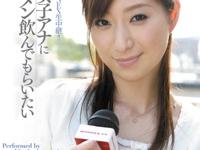 西尾かおり 新作AV  「美しい女子アナにザーメン飲んでもらいたい 西尾かおり」 9/8 動画先行配信