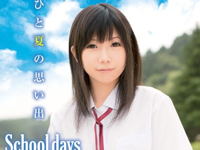 葵なつ 新作AV  「School days 葵なつ」 9/9 リリース