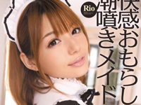 Rio 新作AV  「快感おもらし潮噴きメイド Rio」 9/29 動画先行配信