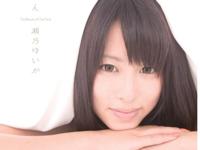 瀬乃ゆいか 新作AV  「すっぴん 瀬乃ゆいか」 10/5 動画配信開始