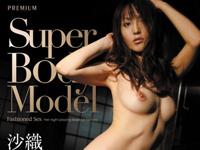 沙織 デビューAV 「スーパーボディの現役ファッション誌モデルAVデビュー! 沙織」 12/1 動画先行配信