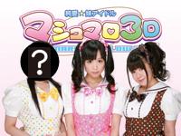 11/18 「マシュマロ3Dの新メンバー決定オーディション」 イベントを開催