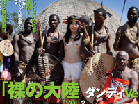 藤原ひとみ 新作AV  「裸の大陸 ダンディVer. VOL.2」 12/19 動画配信開始