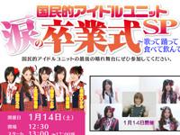 AKB48激似!?AV女優・国民的アイドルユニット 「涙の卒業式SP ~歌って踊って食べて飲んで~」イベント開催