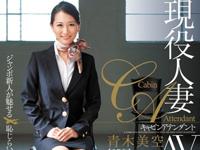 青木美空 1/7 AVデビュー 「現役人妻キャビンアテンダント AVデビュー!! 青木美空」