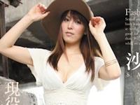 沙織 新作AV  「現役ファッション誌モデルの接吻、フェラチオ、セックス 沙織」 12/29 動画先行配信