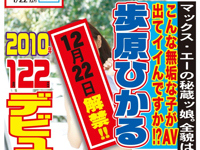 2010/1/22 AVデビュー 歩原ひかる  12/22情報解禁