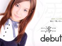 2010年1月 AVデビュー 澪(mio) 公式サイトOPEN