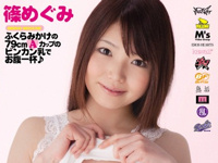 「大人気美少女女優 篠めぐみちゃんにごっくんさせたい方、大募集!」らしい