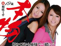 相咲マユ 相咲ミサ 1/20 AVデビュー 「本物姉妹 相咲マユ 相咲ミサ」