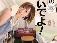 二宮沙樹 新作AV  「二宮沙樹の家へおいでよ!」 1/28 動画先行配信