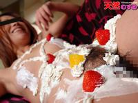 素人美女 無修正動画 「チョコよりも甘い素人を召し上がれ ~生クリデコレーション~ 青山純 21歳」 2/11 リリース