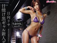 日向リサ 2/19 AVデビュー 「kira☆kira BLACK GAL DEBUT 日焼け黒ギャル新人デビュー -8頭身スーパーモデル級GAL- 日向リサ」