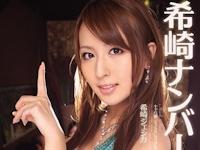 希崎ジェシカ 新作AV  「希崎ナンバーワン 希崎ジェシカ」 3/1 リリース