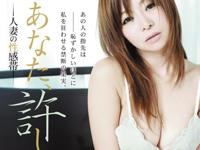 KAORI 新作AV  「あなた、許して…。 -人妻の性感帯- KAORI」 3/7 リリース