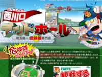日本一レベルの低い風俗店が人気!? 地雷専門店2店舗目 「西川口デッドボール」がオープン