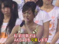 【速報】前田敦子がAKB48を卒業すると発表したらしい