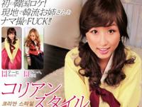 元ネイキッドニュース韓国版の女性キャスターが日本のAVに出演?