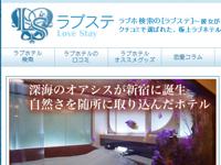 ラブホテル情報サイトの「ラブステ」がリニューアル