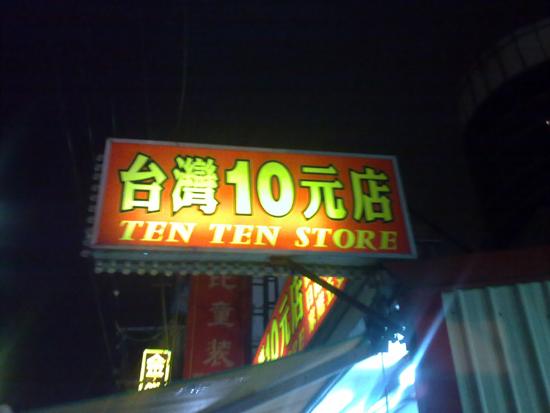TENTEN STORE