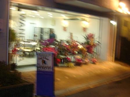 ワンバナ帝塚山店