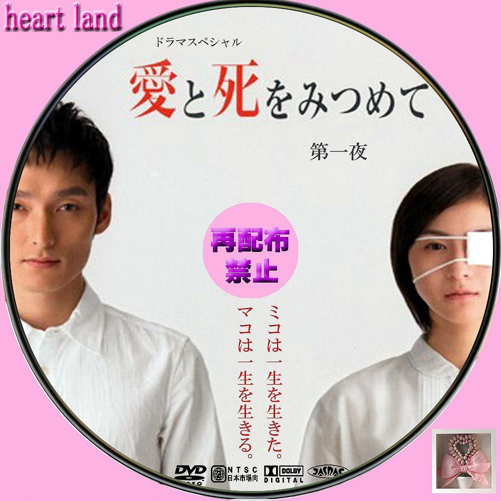 sheep2自作レーベル館 【愛と死...