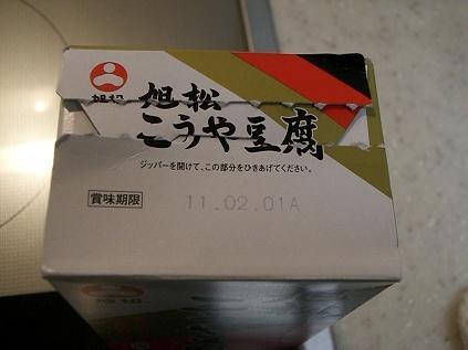 2006_0101_054833-CIMG5922.jpg