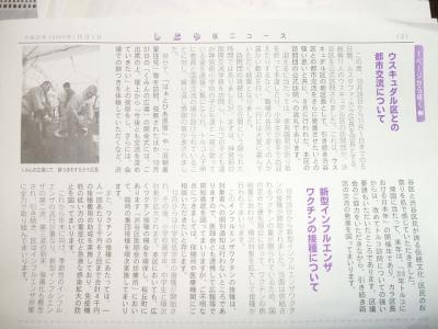 渋谷区ニュース12.1