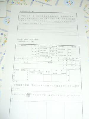 笹塚中偽造書類 008