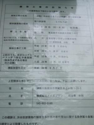 羽澤看板 001