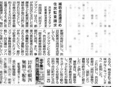 2012mainichi1.jpg