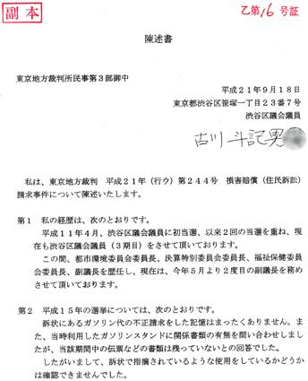 furukawa151.jpg