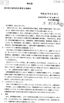 kimura_20091117122054.jpg